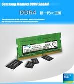 三星筆記本內存條DDR4 2400 2666 2133 4g電腦8G16G運行內存 莫妮卡