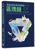 (二手書)寫給未來社會的新帳本──區塊鏈: 人類的新型貨幣、終極信任機器與分散治..