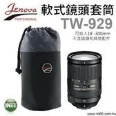 JENOVA吉尼佛 - TW-929 軟式鏡頭套筒