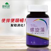 【御松田】螺旋藻錠(600錠x1瓶)~幫助消化可搭配酵素藍藻蘆薈益生菌甲殼素藤黃果白腎豆使用