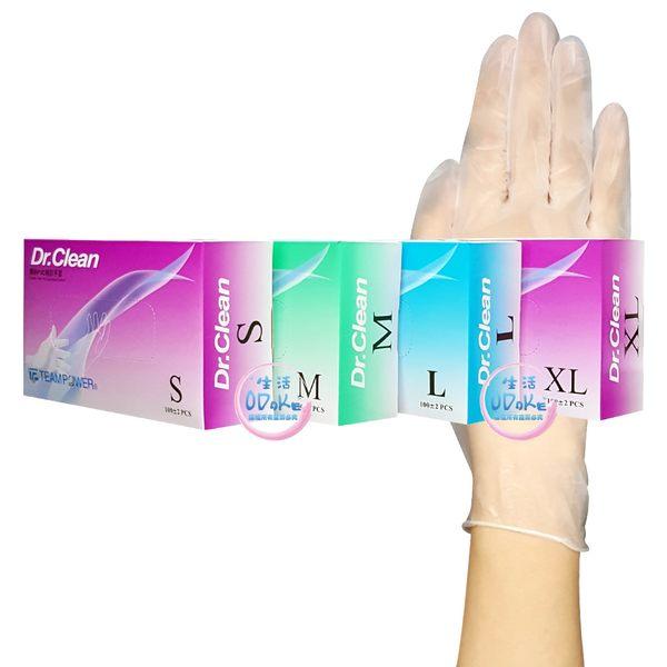 勤達 無粉PVC檢診手套 100入/盒 (S/M/L/XL) 無粉 PVC手套 抽取式手套 塑膠手套【生活ODOKE】
