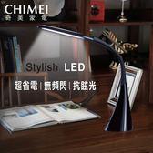 CHIMEI奇美 時尚LED護眼檯燈-黑色 LT-10B21D
