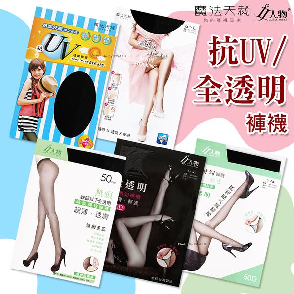 魔法天裁/女人物 抗UV褲襪 全透明褲襪 透膚/耐勾 台灣製