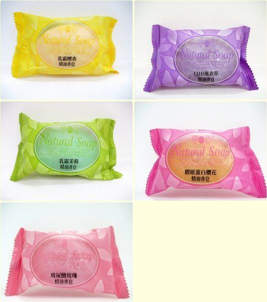 夢之戀精油香皂 ※5種味道 @超商取貨最多40塊