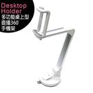 Desktop Holder 多功能桌上型直播360度手機架