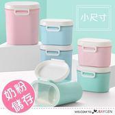 便攜式雙層密封蓋嬰兒奶粉儲存盒小尺寸