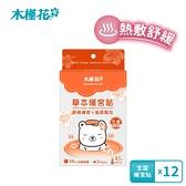 HIBIS木槿花 生薑草本暖宮貼x12盒 (3片/盒) 溫熱貼