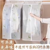 衣服防塵罩大衣防塵套衣罩掛式衣物家用衣柜長款【極簡生活】