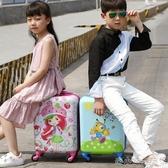 新款兒童拉桿箱18.5寸卡通四輪拖箱男女寶寶行李箱小學 花樣年華