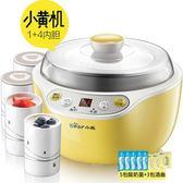 SNJ-B10K1酸奶機家用全自動迷你不銹鋼自制米酒機分杯【新店開張八八折下殺】
