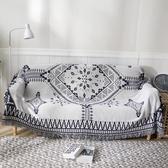北歐沙髮巾全蓋布坐墊靠背巾客廳家用沙髮毯防滑防塵套罩四季通用LX新年交換禮物