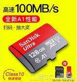 記憶卡 閃迪128g內存卡高速micro sd卡128g手機內存128g卡通用行車記錄儀tf卡128g  igo 二度3C