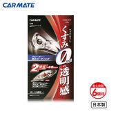 【旭益汽車百貨】日本CARMATE 頭燈清潔親水鍍膜 C78  燈殼霧化 大燈泛黃 免機器拋光
