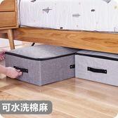 優思居棉麻布藝床底收納箱大號裝衣服的箱子扁平床下棉被子整理箱