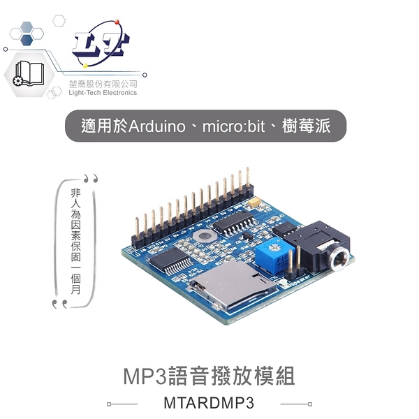 『堃邑Oget』MP3語音撥放模組 最大32GB 適合Arduino、micro:bit、樹莓派 等開發學習互動學習模組