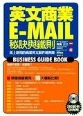 二手書博民逛書店《【英文商業E-MAIL祕訣與鐵則2000範例CD-RAM內附】