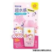 雪芙蘭超水感淨白防曬乳液SPF50+【康是美】