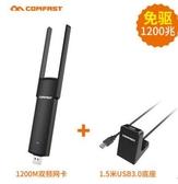 COMFAST免驅1200M千兆USB雙頻5G無線網卡臺式機電腦wifi接收器AC 易家樂