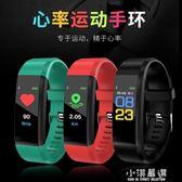 智慧運動手環3代小米2華為防水多功能男女款藍芽通話手錶計步器『小淇嚴選』