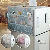 冰箱防塵罩歐式雙門對開門冰箱蓋布布藝雙開門單開門防塵罩蓋巾冰櫃洗衣機簾(中秋烤肉鉅惠)