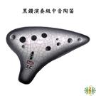 陶笛 [網音樂城] 演奏級 台製 黑鑽 12孔 中音C調 Ocarina (更渾厚的共鳴)