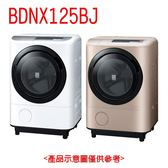 【HITACHI日立】12.5KG日本原裝左開洗脫烘滾筒洗衣機BDNX125BJ(星燦白/香檳金)