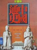 ~書寶 書T2 /歷史_YDU ~彩圖版中國通史_ 戴逸