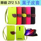 華碩ASUS Zenfone2 5.5 ZE551ML 磁釦 撞色 側翻 錢包款 ASUS ze551ml保護殼 5.5寸 帶掛繩 葉子皮套
