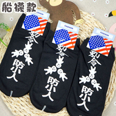 (3雙入)【Amiss】獨家!!開運㊣防小人止滑棉襪-船襪(黑色) B805-5