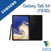 Samsung Galaxy Tab S4 T830 4G/64G (WiFi版)10.5吋平板電腦【葳訊數位生活館】