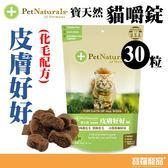 Pet Naturals寶天然皮膚好好貓嚼錠(化毛配方)30粒/貓用 保健食品