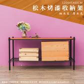 【dayneeds】(松木+輕網) 120x45x60cm 烤漆二層架黑框+柚木色板