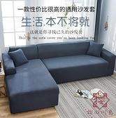 懶人沙發墊罩全包萬能沙發套沙發墊罩四季通用彈力沙發蓋布【櫻田川島】