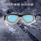 泳鏡高清防水防霧大框游泳鏡平光無度數男女士成人專業游泳眼鏡·享家生活館