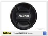 Nikon LC-72 72mm 原廠鏡頭蓋 內夾式 內扣式(72/LC72)