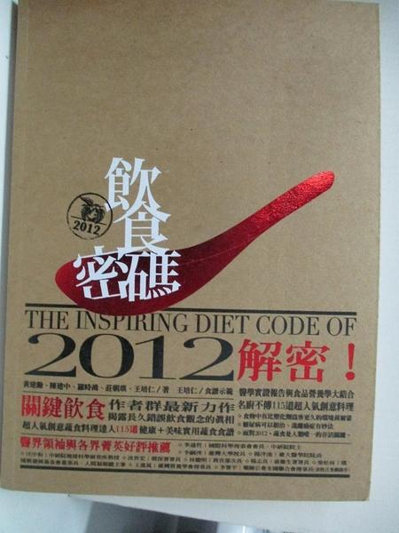 【書寶二手書T8/養生_DYB】2012飲食密碼_黃建勳、陳建中、羅時鴻...等