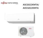 【富士通Fujitsu】 2-4坪 1級高級M系列冷暖分離式冷氣 (ASCG022KMTA/AOCG022KMTA)