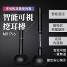 智能可視挖耳棒 M9 Pro 掏耳神器 ...