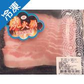 豬五花火鍋片300G/盒【愛買冷凍】