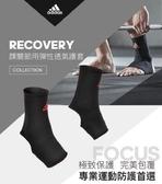 Adidas Recovery - 踝關節用彈性透氣護套 (S)