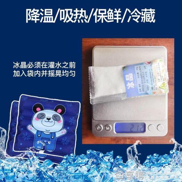 冰晶粉制冷冰晶水袋水墊坐墊水床墊水枕頭空調扇夏天降溫神器冰晶ATF 享購