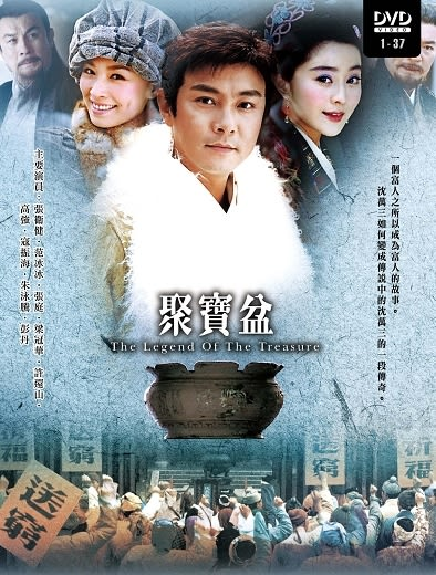 聚寶盆 DVD ( 張衛健/張庭/范冰冰/梁寇華/寇振海/彭丹/許還山 )