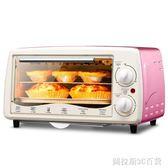 烘培人專屬12L Donlim/東菱 DL-K12 小電烤箱12L迷你家用多功能烘焙蛋糕面包  圖拉斯3C百貨