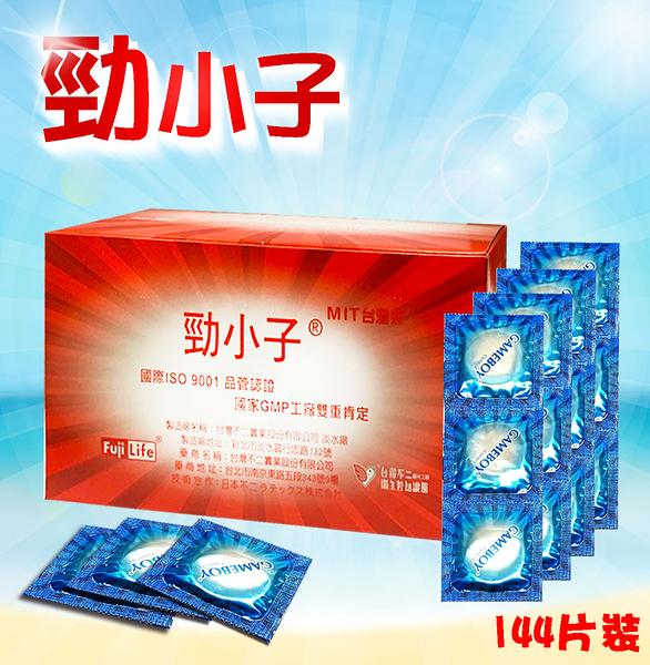 【愛愛雲端】勁小子 GAME BOY 超薄型 衛生套 保險套 144片
