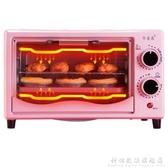 220V華睿康JN-M12A烤箱家用12升小型多功能烘焙自動電烤箱迷你干果機 科炫數位
