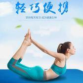 瑜伽墊 折疊瑜伽墊 攜帶方便運動天然橡膠墊防滑超薄1.5MM igo薇薇家飾