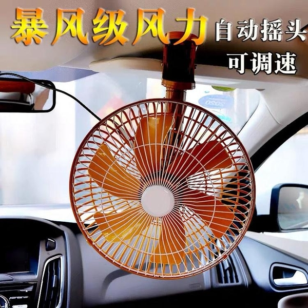 車載風扇車用12V24v大貨車面包車靜音小風扇強力制冷汽車電風扇 快速出貨