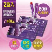 雅滋養YAZUYA 膠原蛋白黑棗複方美肌凍(60日份) 鐵質 膳食纖維 膠原黑棗凍