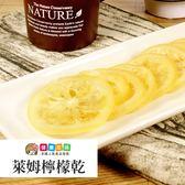 萊姆檸檬片200g 蜜餞果乾[CN182921]千御國際
