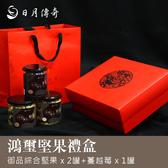 【日月傳奇】鴻璽堅果禮盒 (御品堅果*2罐+蔓越莓果乾*1罐)